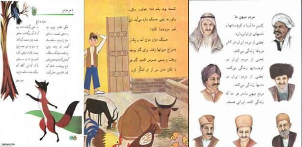 کتاب های قدیمی دوره ابتدایی