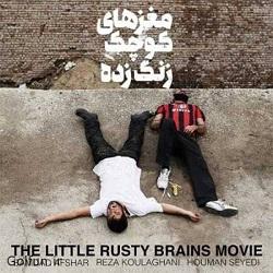 آهنگ فیلم مغزهای کوچک زنگ زده