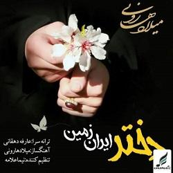 اهنگ دختر ایران زمین شکوفه بهاری