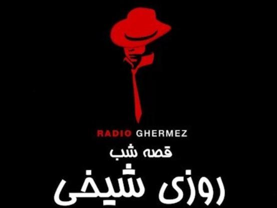 روزی شیخی رادیو قرمز