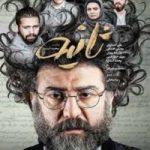 دانلود اهنگ فیلم ثانیه از رضا صادقی