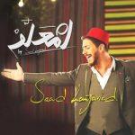 اهنگ انت معلم عربی
