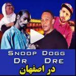 آهنگ رپ اصفهانی دکتر دره و اسنوپ داگ