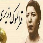 قدیمی ترین خواننده زن ایرانی