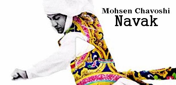 آهنگ ناوک از محسن چاوشی