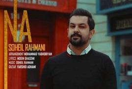 آهنگ ترکی سهیل رحمانی
